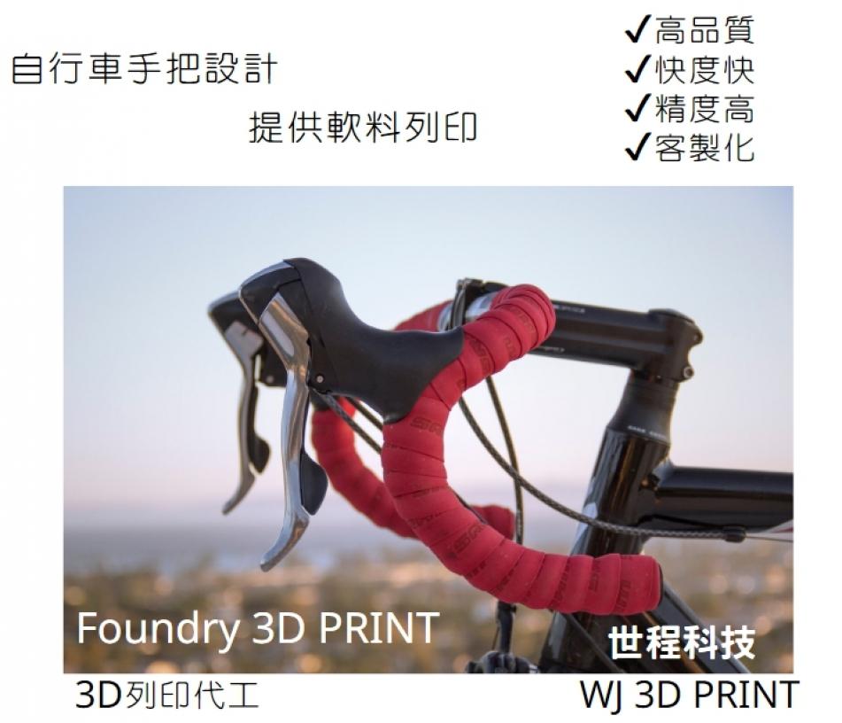 世程科技-3D列印、光固化、SLA
