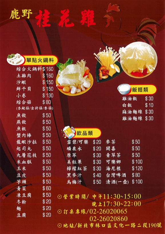 鹿野桂花雞-林口特色美食推薦