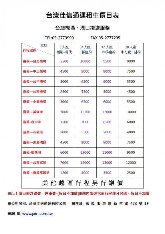 台灣佳信通運-嘉義遊覽車出租 高鐵接送