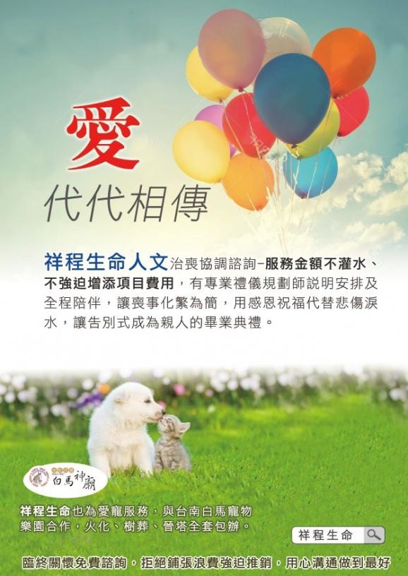 台南禮儀公司推薦-祥程生命人文禮儀