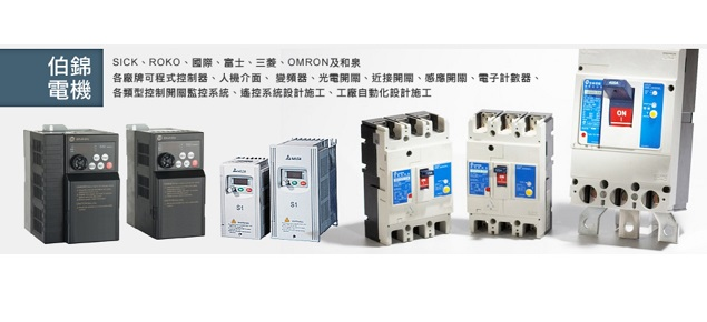 伯錦電機-台南防水接線盒,高雄防水接線