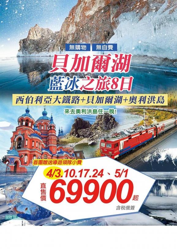 凱興國際旅行社 新竹 竹北 旅行社推薦