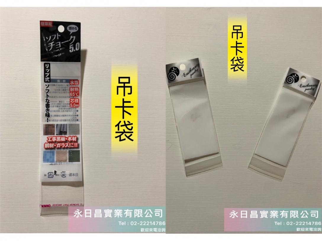 永日昌實業有限公司–台北客製化塑膠袋