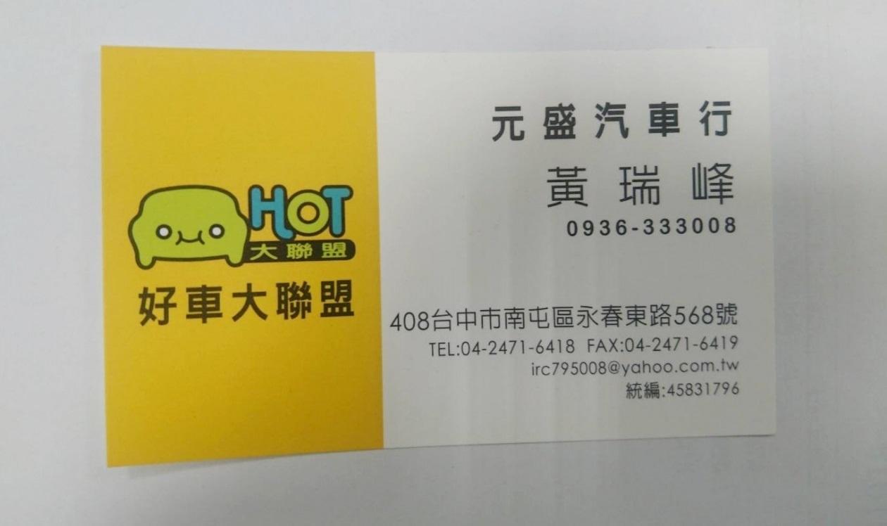 元盛汽車-大台中二手車推薦