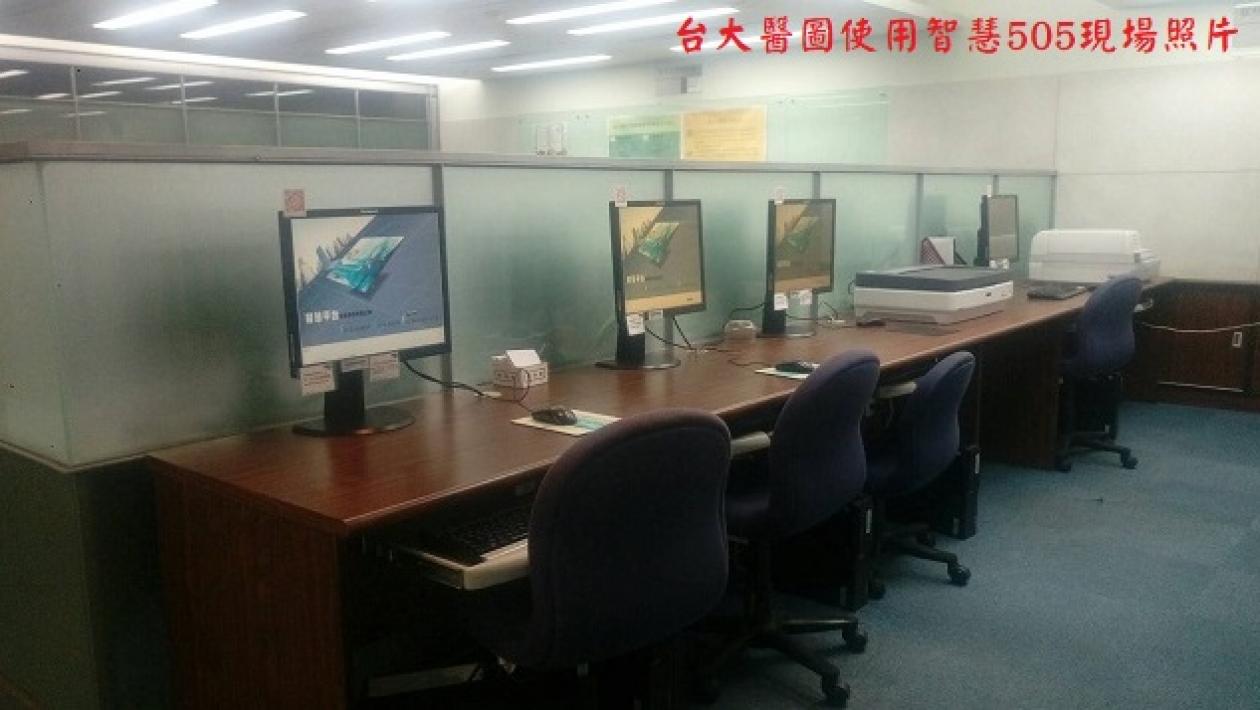 智慧平台- 全台 公用電腦使用管理系統
