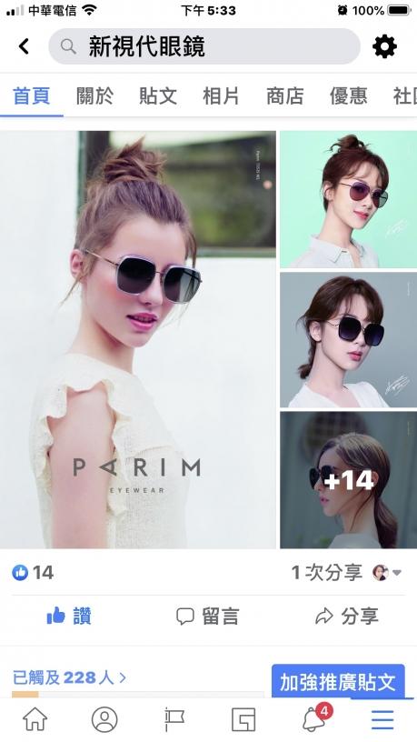 新視代眼鏡-雲林眼鏡行推薦