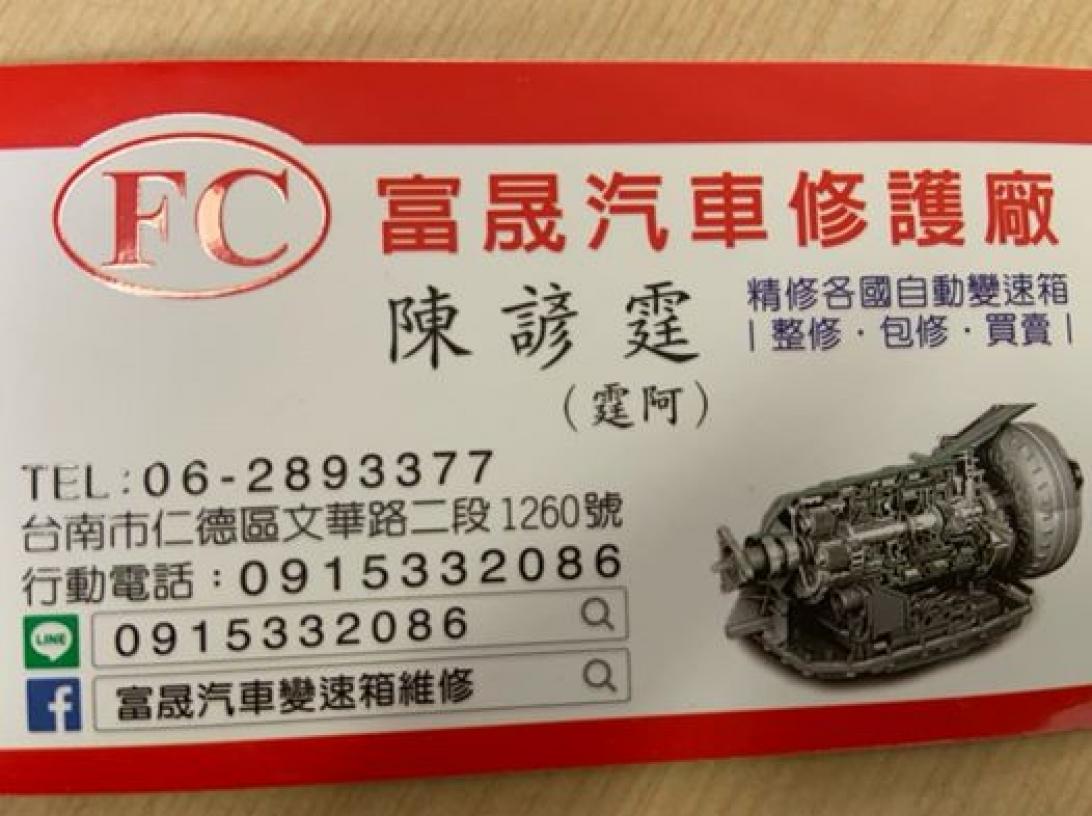 富晟汽車-台南 變速箱