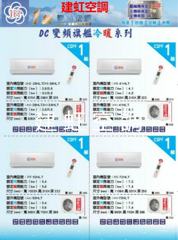 建虹空調-花蓮冷氣空調、花蓮冷氣安裝