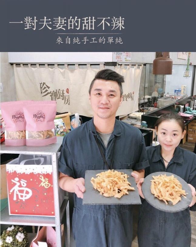 蘆洲小吃-珍寶廚房甜不辣三兄弟