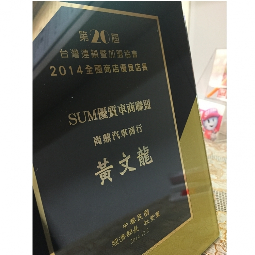 尚鼎汽車-彰化優質中古車商推薦