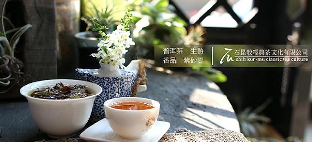 石昆牧經典茶文化 全台 普洱茶專賣