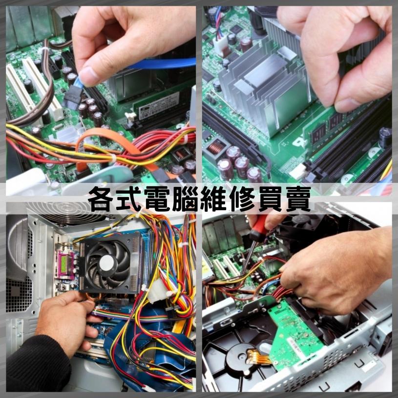太翊國際-高雄電腦維修買賣、軟體設計