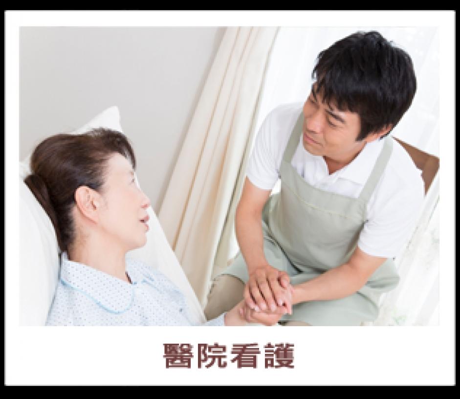 長照居家/醫療/臨時專業看護中心