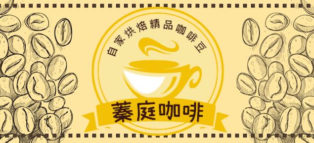 蓁庭咖啡-嘉義東區咖啡廳推薦