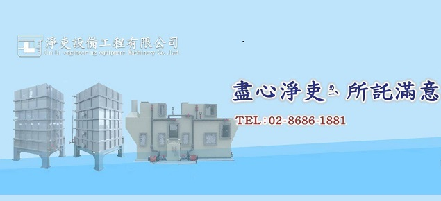 淨吏-廢氣處理,洗滌塔,清洗機,酸洗機