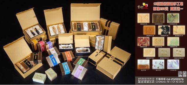 台中檜木精油手工皂 批發零售 金檜傳說