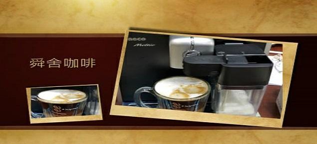 舜舍咖啡-台南全自動咖啡機出租