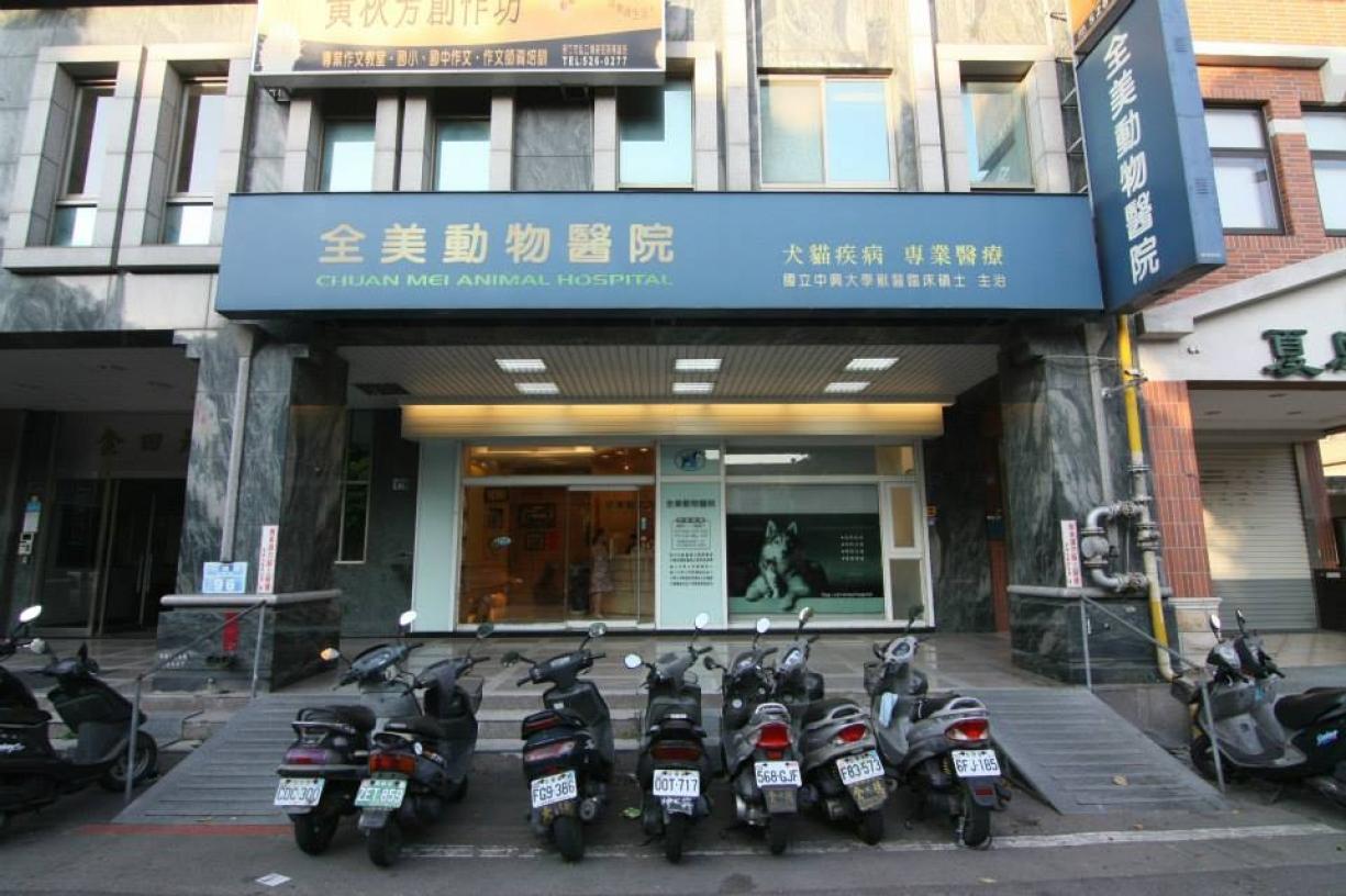 新竹全美動物醫院 聯合醫療體系