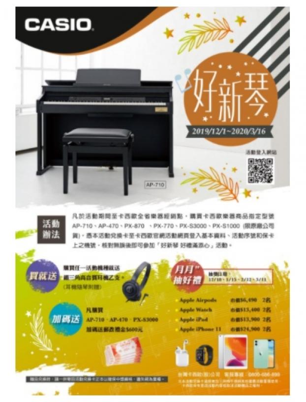 台北樂器行鋼琴打擊電子樂器電吉他 匯音