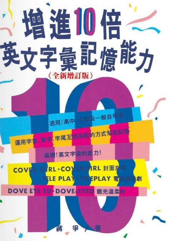 台北英文背單字會話檢定家教 英語大師