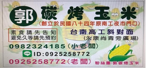 郭碳烤玉米-台南永康碳烤玉米推薦