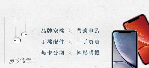 馬尼行動通訊-台南通訊行首選