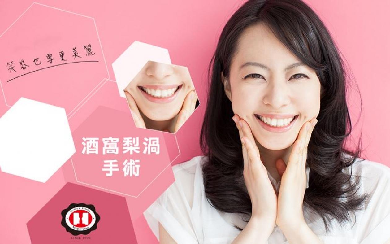 徐永昌整形外科-高雄隆乳、醫美診所
