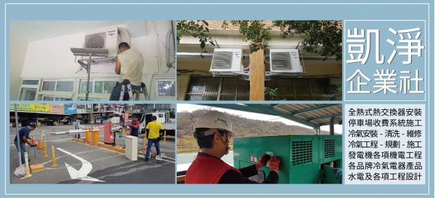 凱淨-苗栗冷氣空調安裝維修水電設計規劃