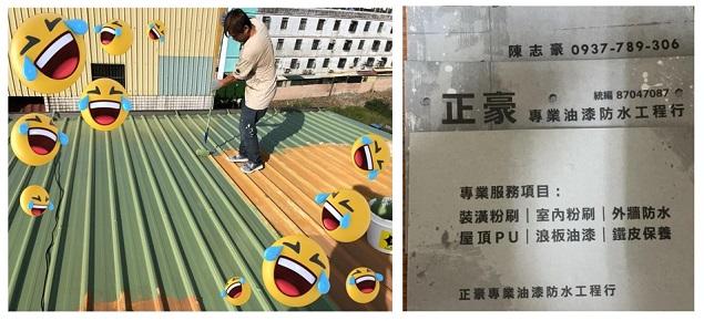 彰化專業油漆外牆防水工程屋頂PU-正豪