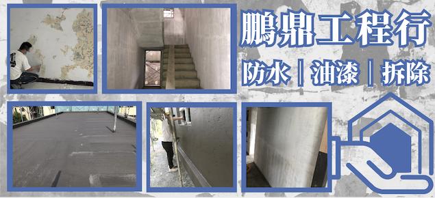 鵬鼎工程-高雄屏東防水工程、 油漆工程