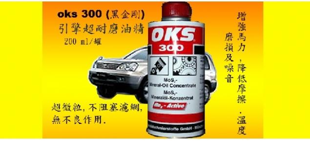 果德-OKS潤滑劑,高溫高速鏈條油