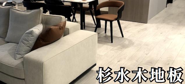 杉水木地板-台中木地板工程推薦