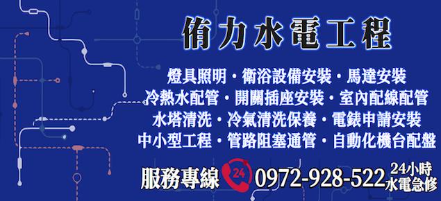 侑力水電工程-高雄水電工程、三民水電