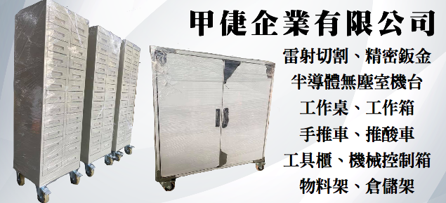 甲倢企業-新竹雷射切割、鈑金、氬焊加工