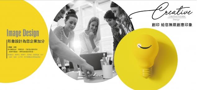創印設計台中品牌設計-中部視覺設計推薦
