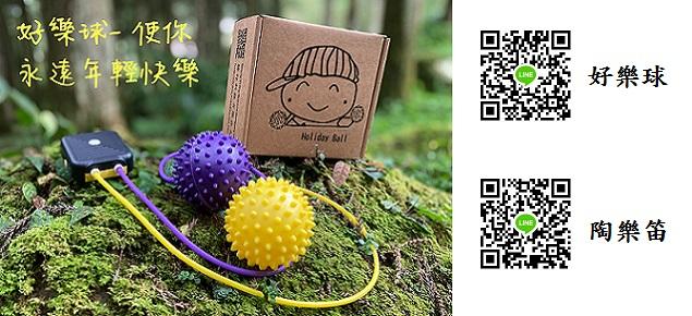 好樂球、陶樂笛(電子陶笛)-幸福跨世代