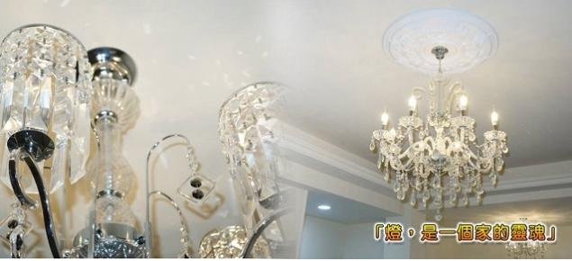 亮采燈飾窗簾-嘉義燈飾、嘉義窗簾安裝