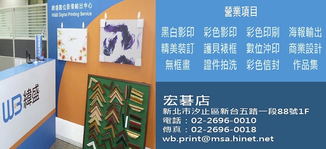 汐止緯盛影印裝訂公司-海報輸出貼紙印刷