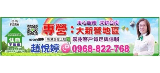 趙悅婷-台南新營房屋土地工業地買賣推薦