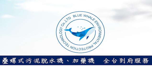 藍鯨環保科技有限公司-疊螺式污泥脫水機