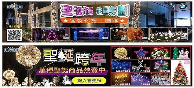 新北聖誕燈LED字幕機招牌燈飾-阿囉哈