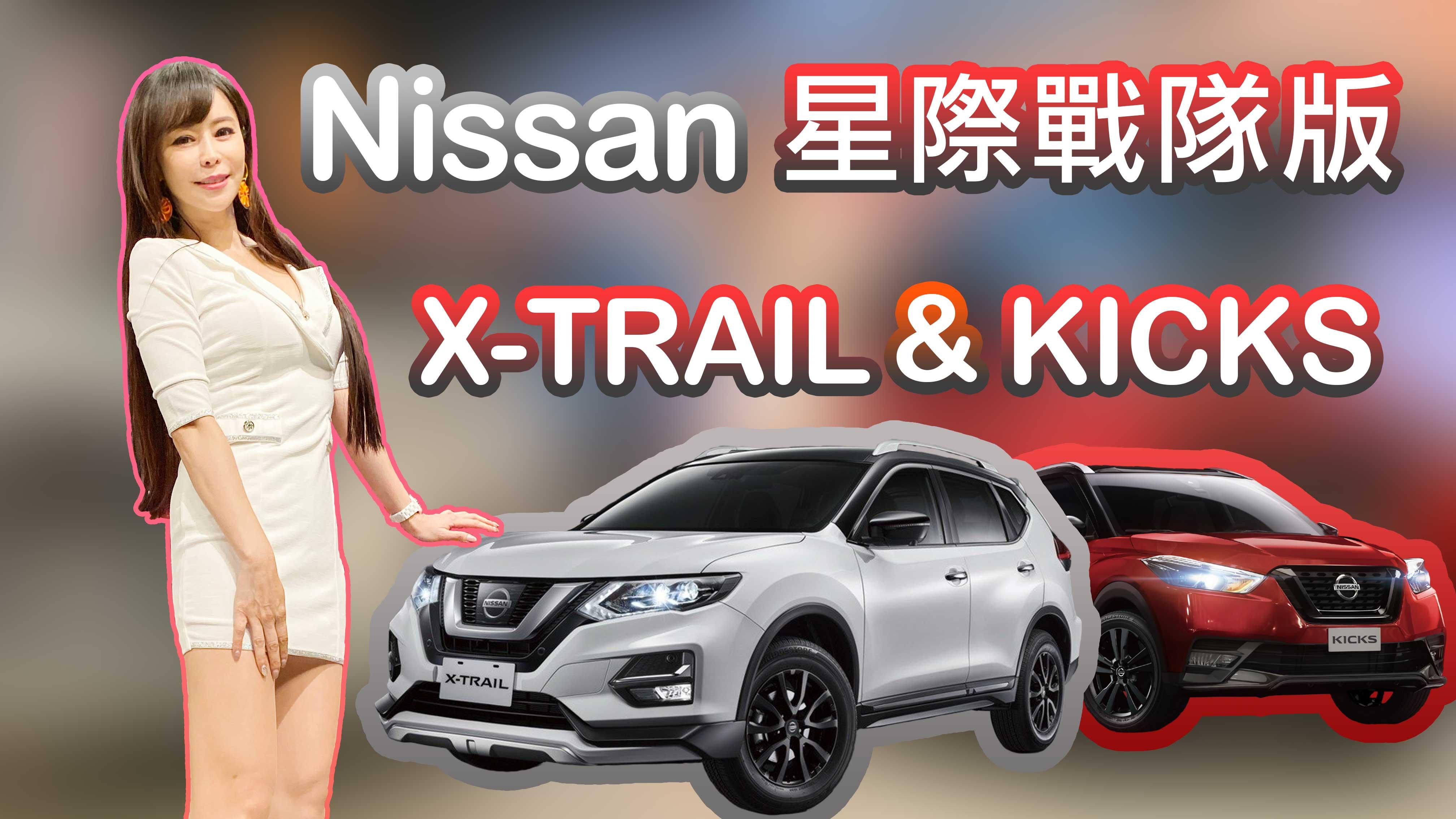 【♀︎冠儀速報】再不拍就來不及了!冠儀錄影撥空拍車|Nissan X-TRAIL、KICKS 星戰版
