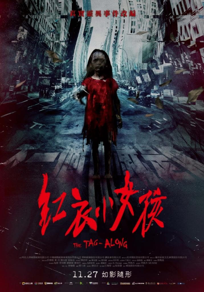 <p>第八名.《紅衣小女孩》:不讓洋鬼專美於前,改編自台灣都市傳說的紅衣小女孩,則堪稱台灣最強鬼后。紅衣小女孩源自一段觀眾提供的靈異V8影片,影片在1998年電視台靈異節目公開播送,影像中登山隊後方有一名身穿紅色童裝的「紅衣小女孩」,然而臉孔卻十分蒼老,參與郊遊的其中一人也隨即病死。事件至今仍真相不明,並成為著名傳說,更先後改編成三部系列電影,紅衣宇宙正持續擴大中。(圖:Yahoo奇摩電影) </p>
