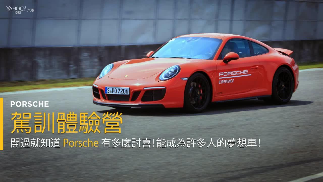 【新車速報】開著Dream Car起跑吧!2018 Porsche駕訓體驗翱翔大鵬灣!