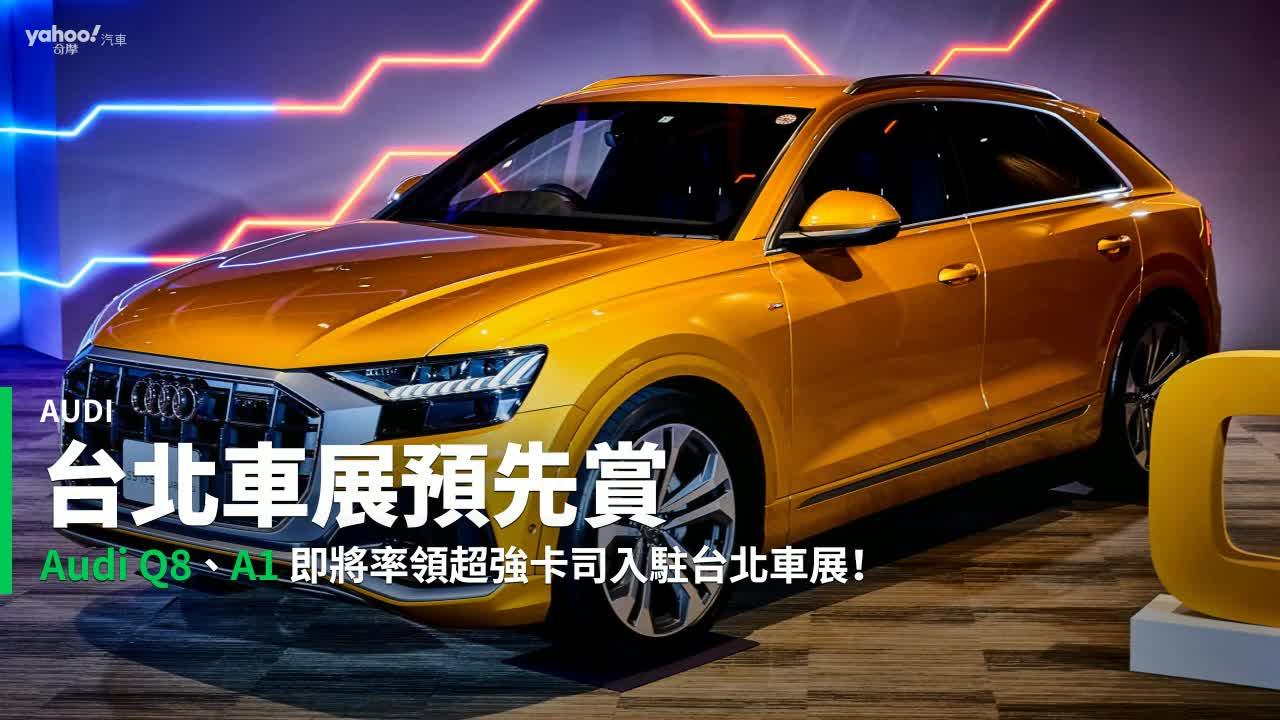 【新車速報】四環光華盡顯閃耀! Audi展前預賞Q8與A1搶先登場!