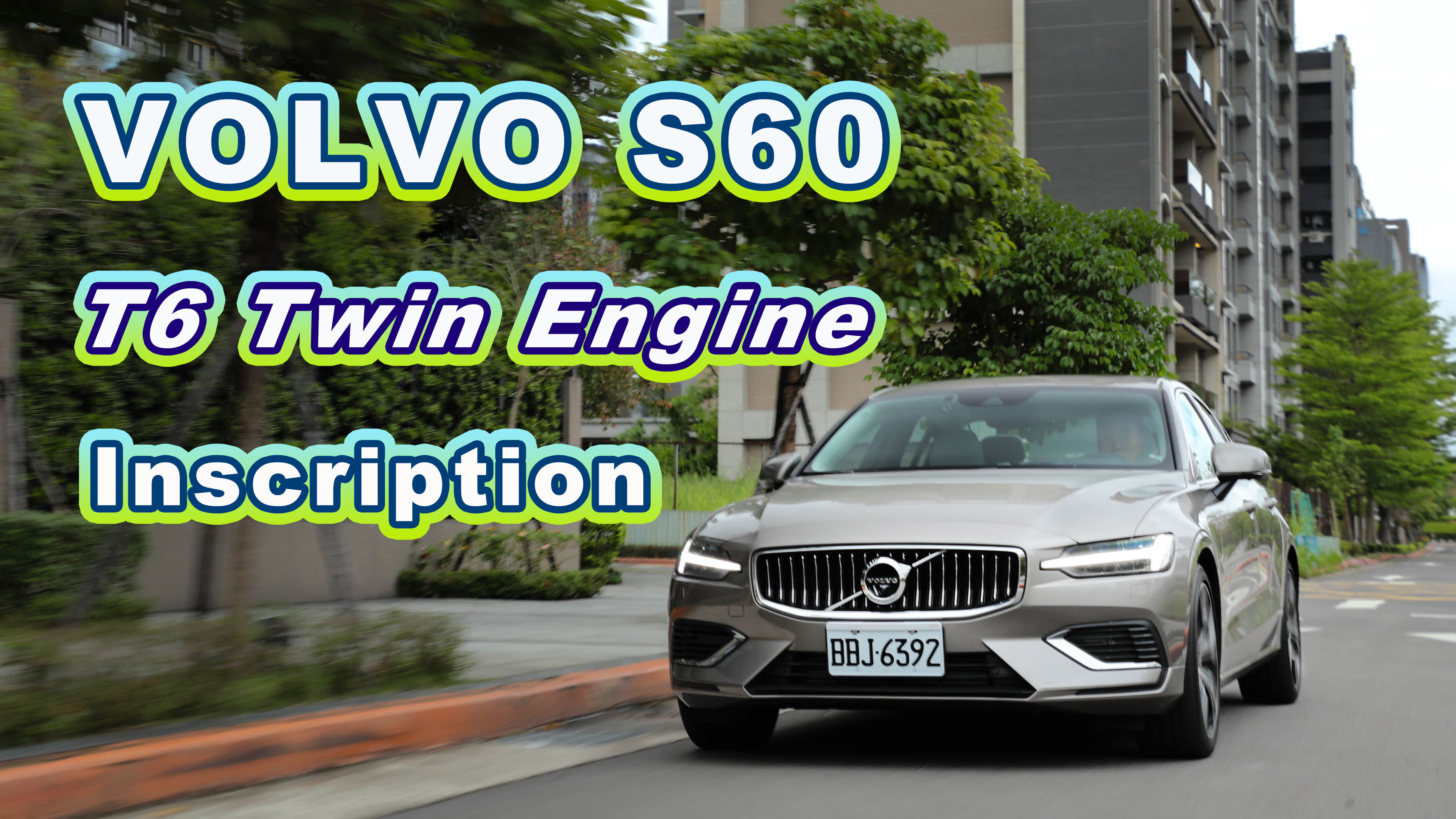 通勤無怨言!電能加持更舒適 VOLVO S60 T6 Twin Engine Inscription|新車試駕