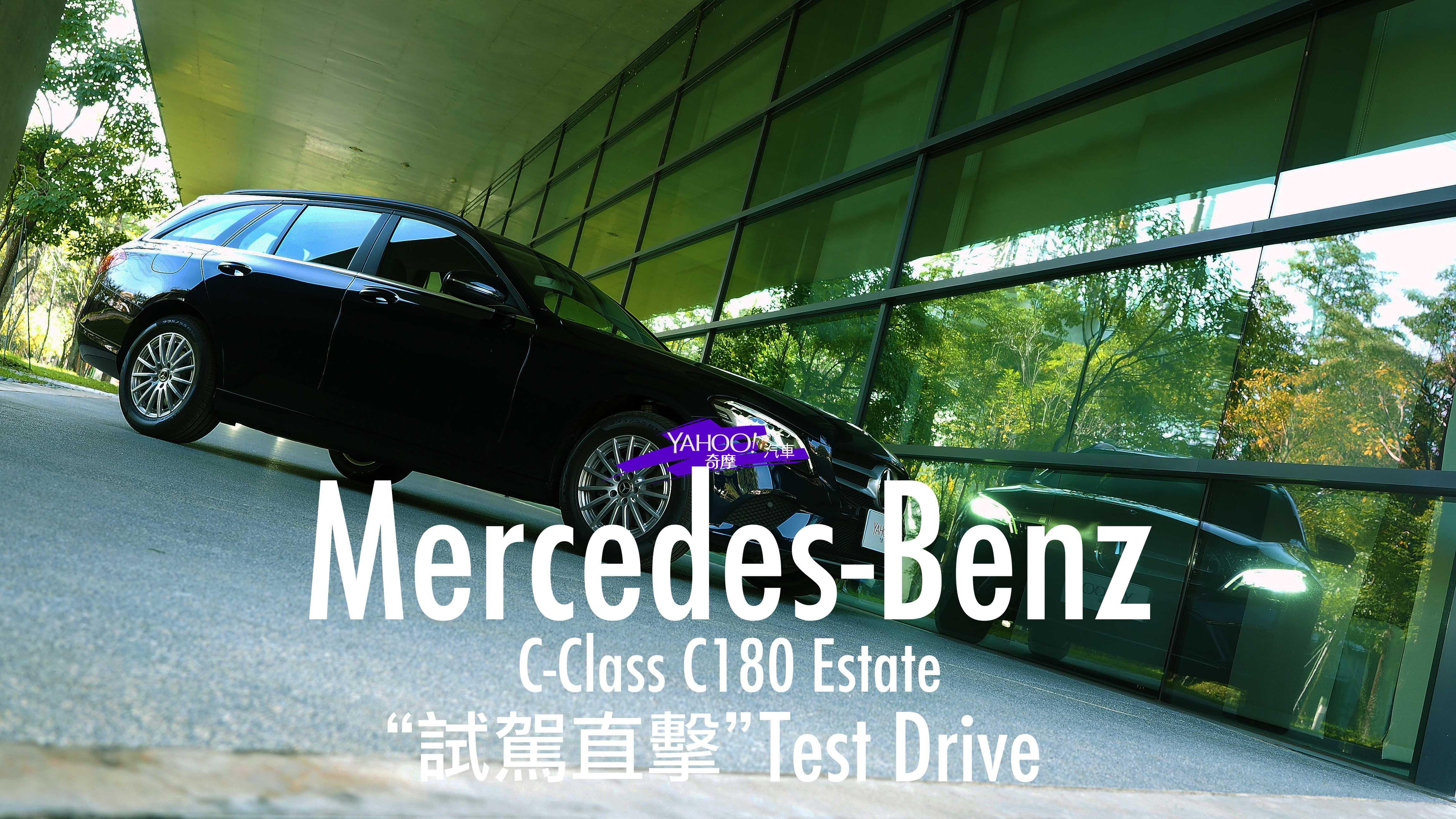 【試駕直擊】最強的初段 2019 Mercedes-Benz C180 Estate南投試駕