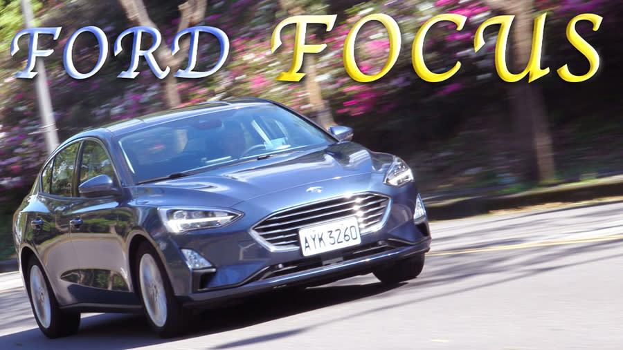 更安全、更率性 新一代目光焦點! Ford Focus MK4 4D|汽車視界新車試駕