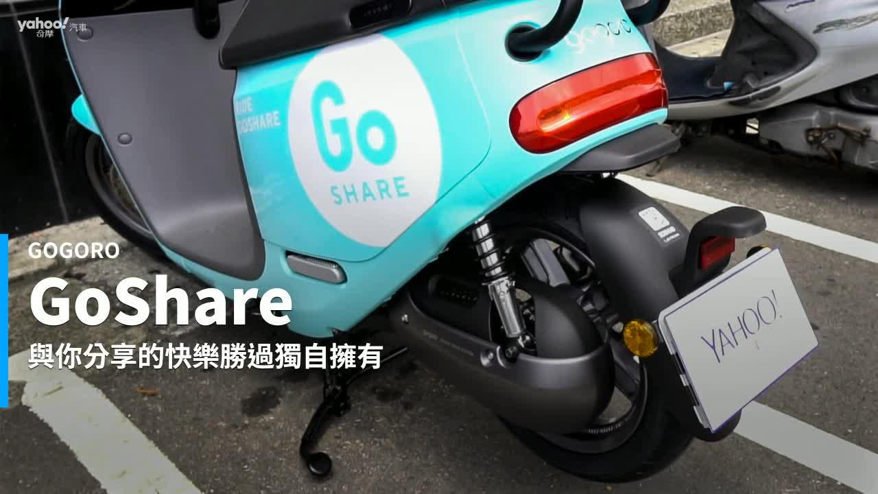 【新車速報】共享換電超簡單!GoShare桃園實地騎乘體驗!
