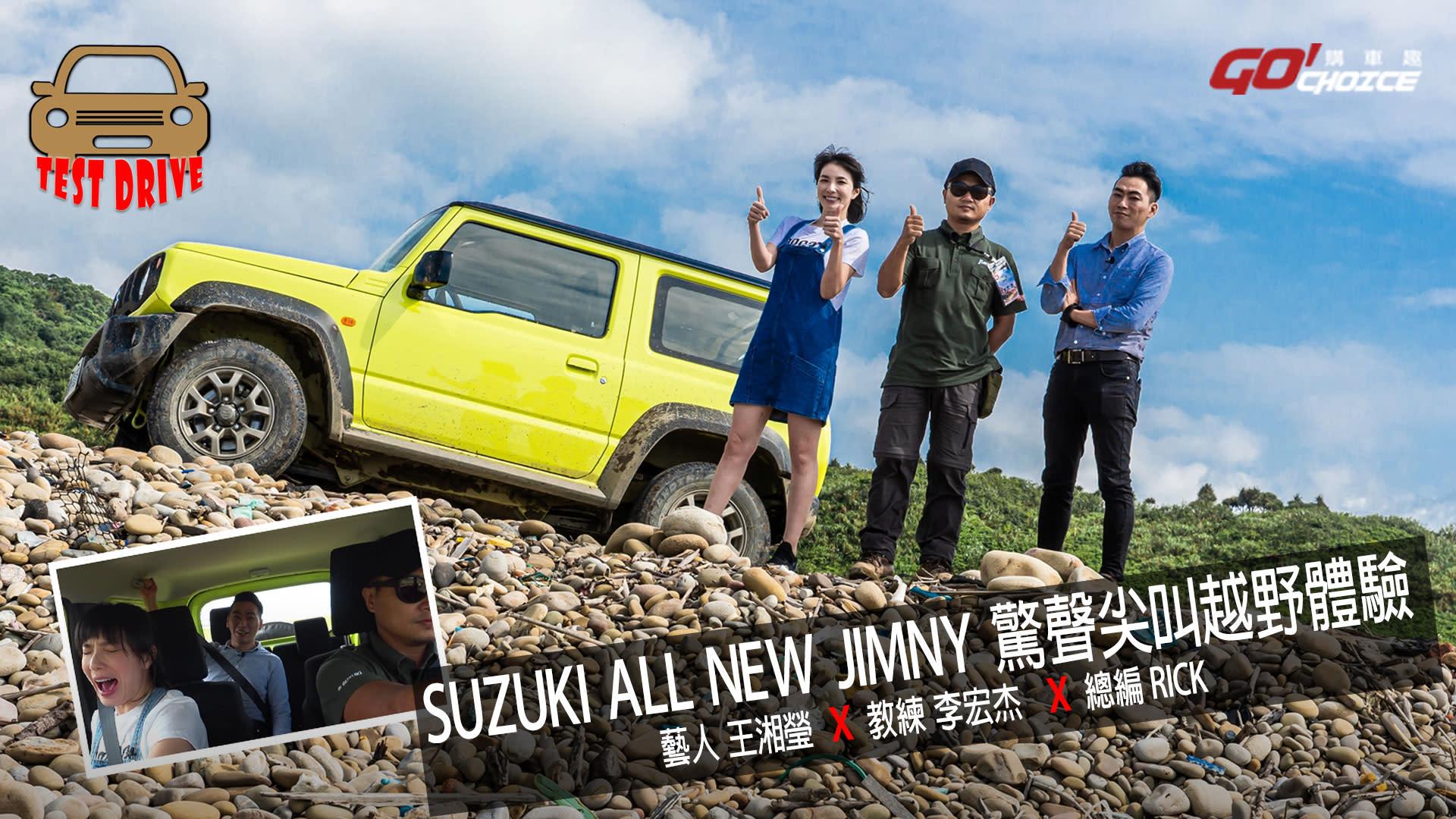 「試駕影片」SUZUKI ALL NEW JIMNY-驚聲尖叫越野體驗_藝人 王湘瑩
